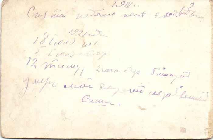 Оборотная сторона фото с надписью (Саша умер 18 июля нового, 5 июля старого, в 2 часа без 5 минут) (700x462, 12Kb)
