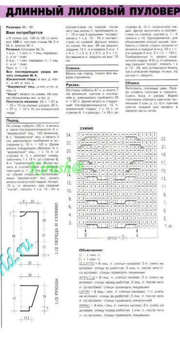 Золушка вяжет 1997-01_24 (370x700, 171Kb)