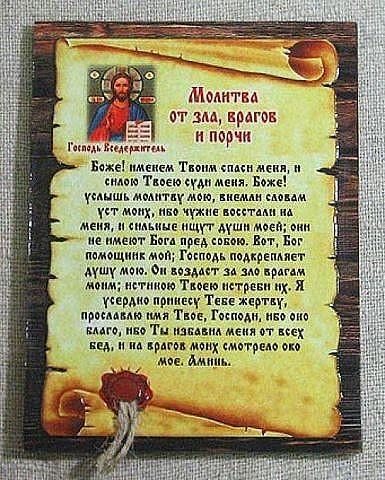 молитва на новолуние для здоровья Кузин