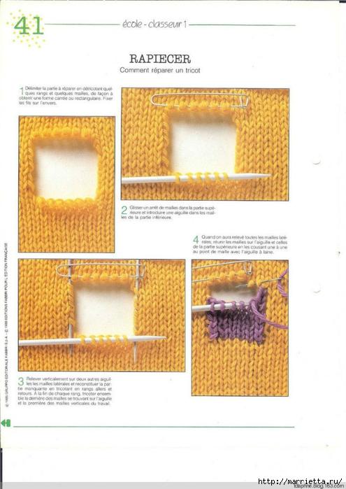 Как заштопать дырку на вязаных вещах (1) (495x700, 216Kb)
