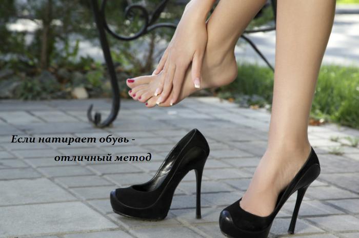 1437496684_esli_natiraet_obuv_ (700x464, 384Kb)