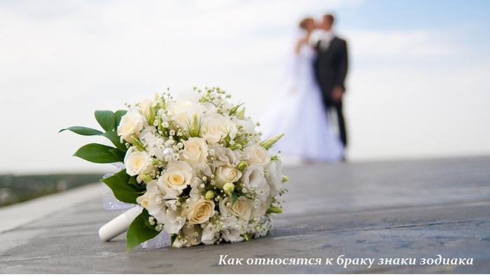 1437498664_Kak_otnosyatsya_k_braku_znaki_zodiaka (700x394, 305Kb)