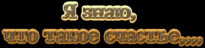 5635559_Cool_Text_Ya_znau__chto_takoe_schaste_128161561967226 (700x166, 90Kb)