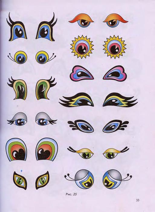 Глазки для игрушек нарисовать