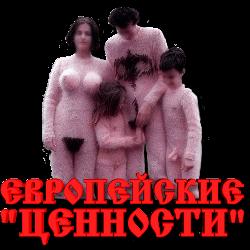 3996605_Evropeiskie_cennosti_by_MerlinWebDesigner (250x250, 29Kb)