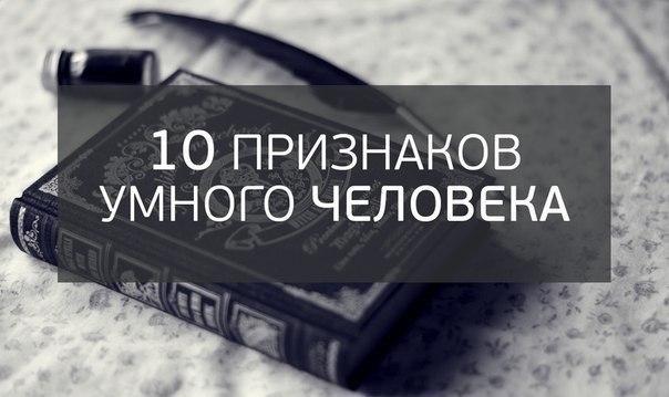 10 признаков умного человека (604x359, 41Kb)