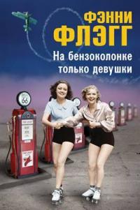 Na_benzokolonke_tolko_devushki (200x301, 54Kb)