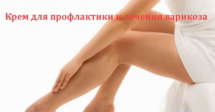 2835299_Krem_dlya_proflaktiki_i_lecheniya_varikoza (700x366, 96Kb)