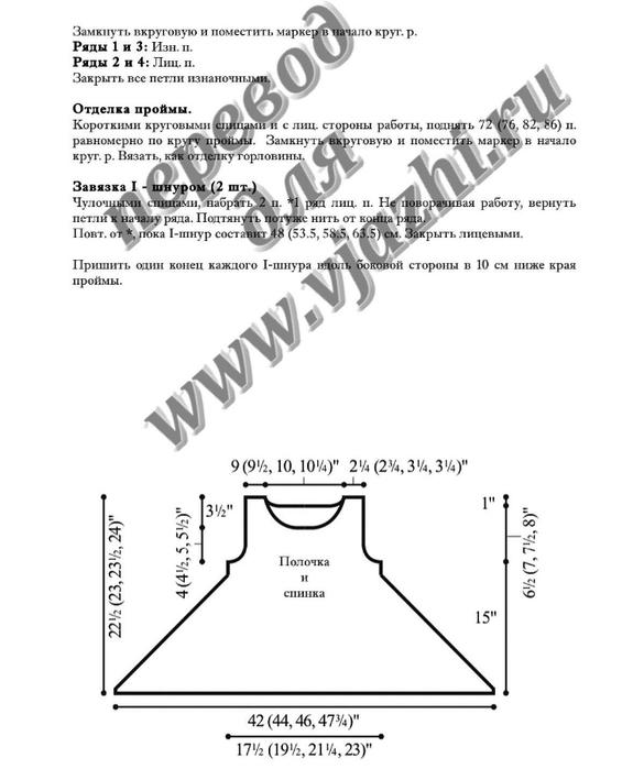 Tie_back_ss1_page3 (585x700, 122Kb)