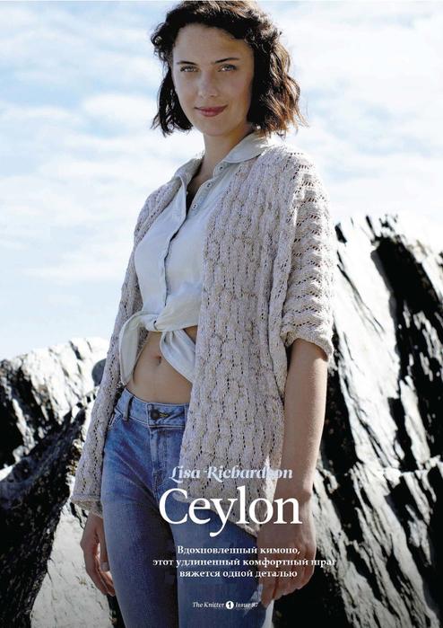 Ceylon (494x700, 367Kb)