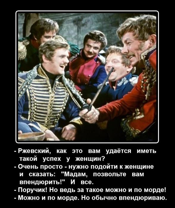 Анекдоты Про Ржевского С Матом