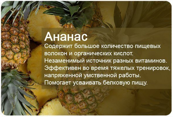 Полезные свойства фруктов4 (590x400, 260Kb)