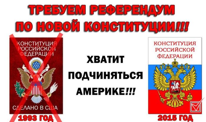 Референдум-2015-973x576 (700x414, 277Kb)