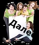 4809770_YaPozitiv4 (132x150, 33Kb)