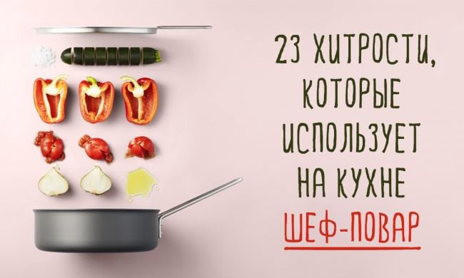 Кулинарные хитрости шеф-повара