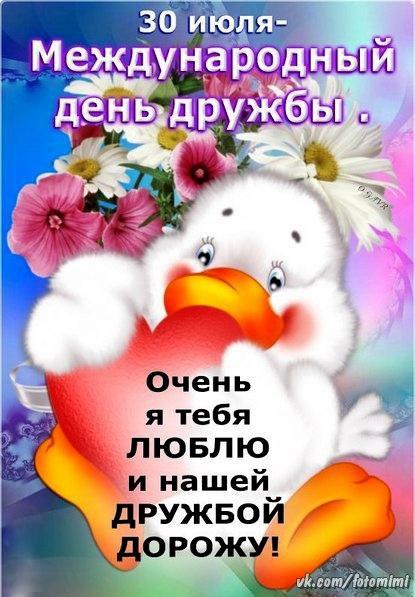 День дружбы 30 июля поздравление 28