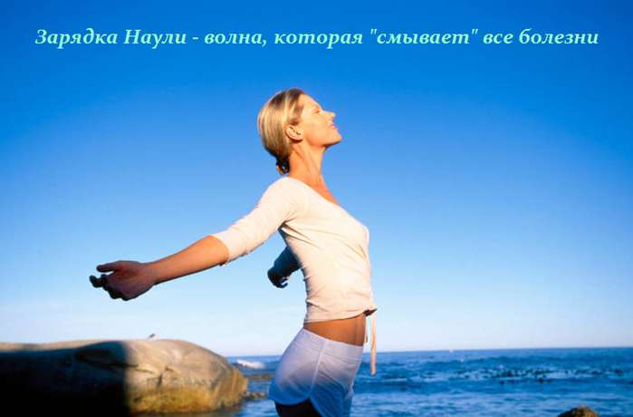 1438271364_Zaryadka_Nauli (699x460, 242Kb)