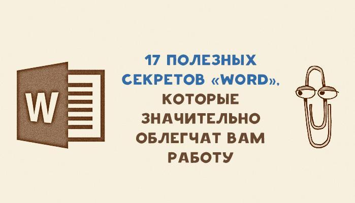 3085196_sekretyword0001 (699x400, 27Kb)