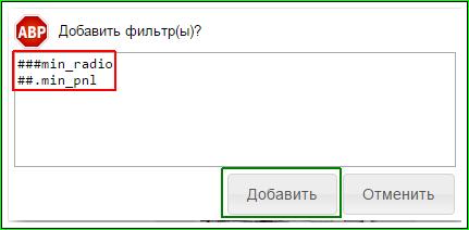 Как удалить радио с ЛиРу (инструкция для Firefox и Chrome)