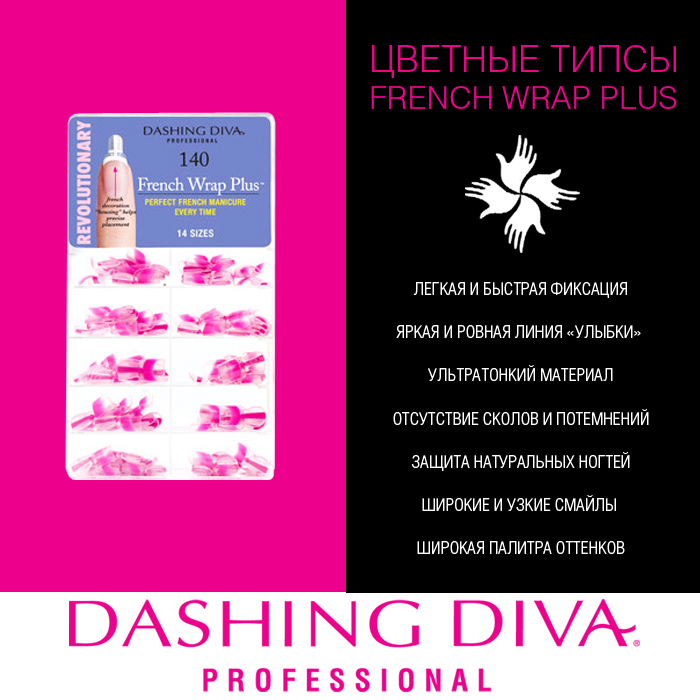������� ����� French Wrap Plus Dashing Diva