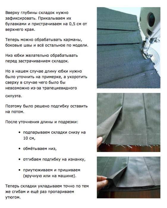 Как сделать складки на поперечный