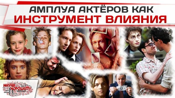 Амплуа актёров как инструмент влияния (700x390, 187Kb)