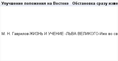 mail_94419723_Ulucsenie-polozenia-na-Vostoke-------Obstanovka-srazu-izmenilas_-zertvy-Efesskogo-razbojnicestva-vozvrasalis-na-Vostoke-iz-ssylki-a-monofizity-pocuvstvovali-blizost-rasplaty. (400x209, 5Kb)