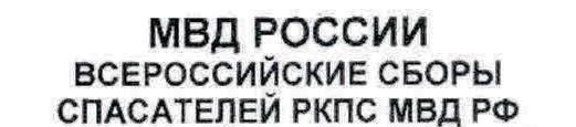 Vserosiyskiy_sbor (521x115, 11Kb)