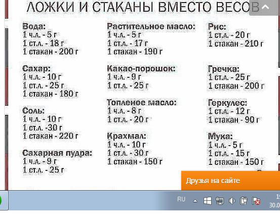 мерка (553x431, 212Kb)