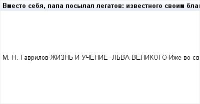 mail_94422340_Vmesto-seba-papa-posylal-legatov_-izvestnogo-svoim-blagocestiem-ucenogo-znatoka-cerkovnyh-istorii-i-drevnostej-Lilibejskogo-episkopa-Pashazina-kotoryj-dolzen-byl-predsedatelstvovat-na-s (400x209, 5Kb)