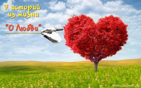 5283370_o_lubvi (600x375, 202Kb)