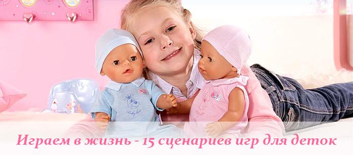 2749438_Igraem_v_jizn__15_scenariev_igr_dlya_detok (695x305, 300Kb)