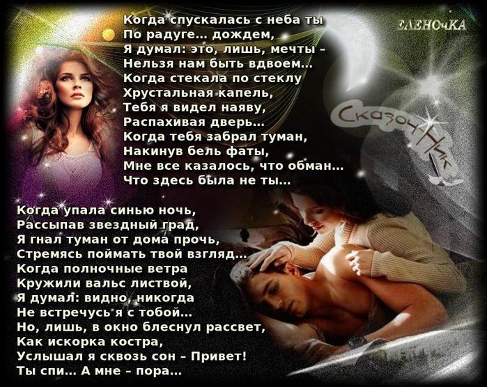 stihi-eroticheskaya-poeziya