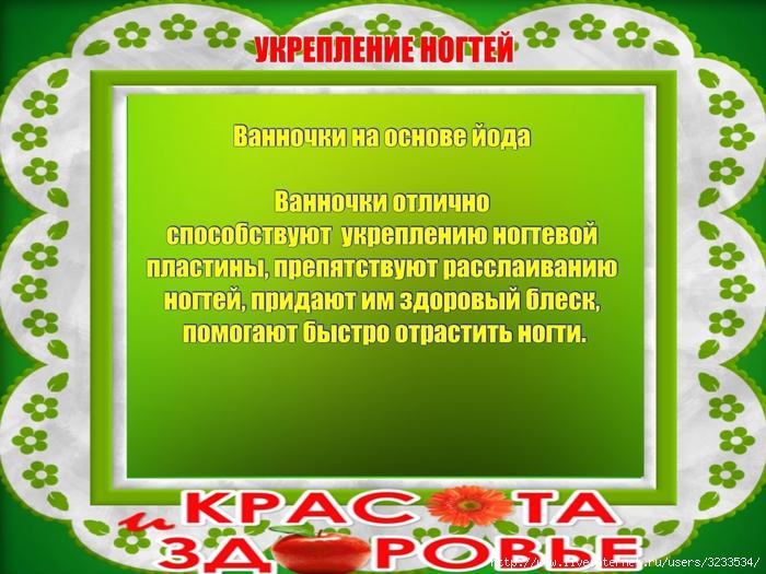 3233534_VipTalisman68 (700x525, 311Kb)
