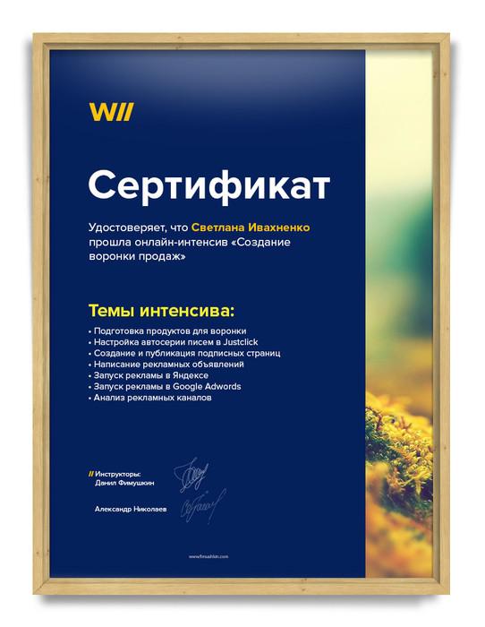 Светлана-Ивахненко (542x700, 84Kb)