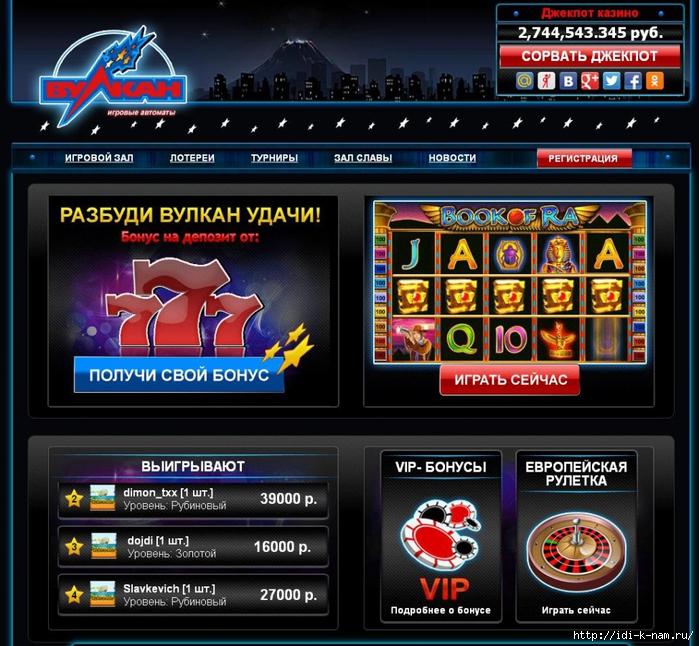 казино вулкан удачи официальный сайт