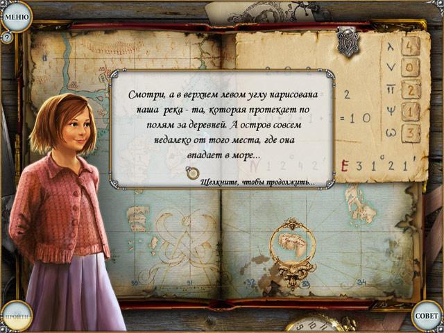 4121583_treasureseekersscreenshot4 (640x480, 106Kb)
