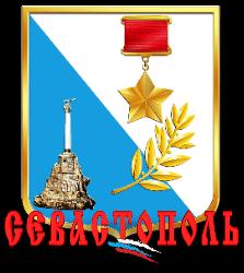 115663070_3996605_Sevastopol_by_MerlinWebDesigner (223x250, 16Kb)