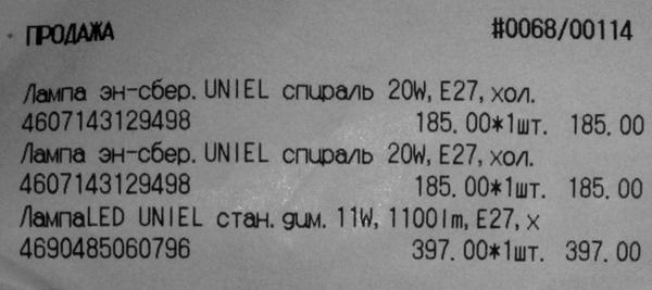 стоимость светодиодной и энергосберегающей ламп 100W/683232_chek_led_lampa (600x267, 62Kb)