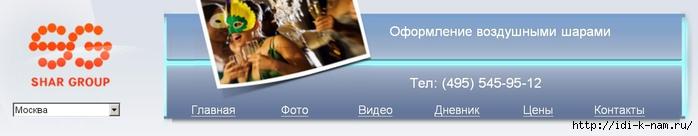 оформление праздников шарами, шар групп оформить праздник шарами, оформить праздник шарами в Москве, /1437840457_Bezuymyannuyy (698x136, 64Kb)