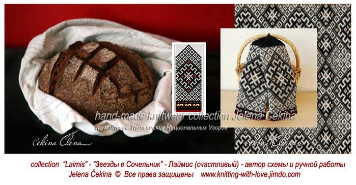 ��������� �������, ������� �������, ����� ��� �������, ����������� ����, Latvian mittens, Fair isle knitting, Jacquard ornament, color pattern/4466041_laimis01 (700x364, 434Kb)