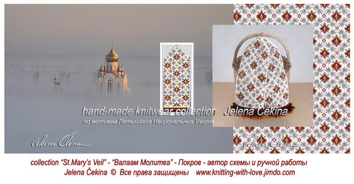 ��������� �������, ������� �������, ����� ��� �������, ����������� ����, Latvian mittens, Fair isle knitting, Jacquard ornament, color pattern/4466041_molitva04 (700x364, 376Kb)