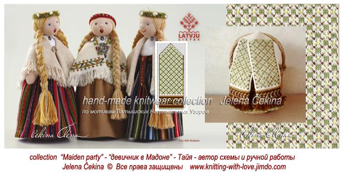 ��������� �������, ������� �������, ����� ��� �������, ����������� ����, Latvian mittens, Fair isle knitting, Jacquard ornament, color pattern/4466041_maidenparty04 (700x364, 415Kb)