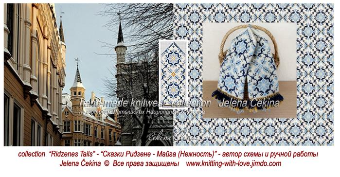 Латышские варежки, вязание