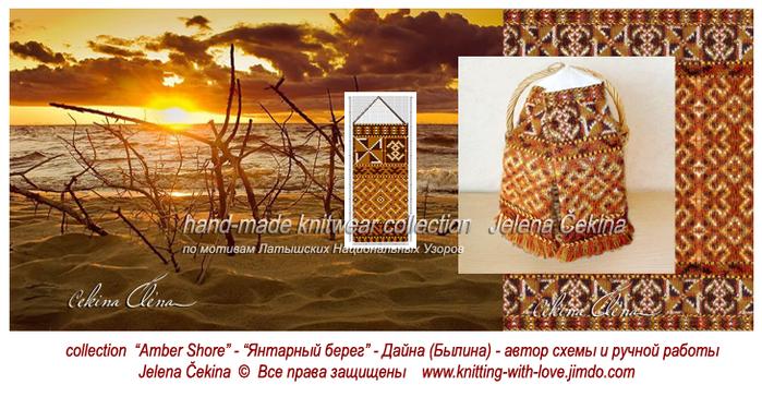 ��������� �������, ������� �������, ����� ��� �������, ����������� ����, Latvian mittens, Fair isle knitting, Jacquard ornament, color pattern//4466041_dzintars02 (700x364, 451Kb)