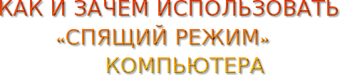 cooltext128763285928201 (477x106, 34Kb)