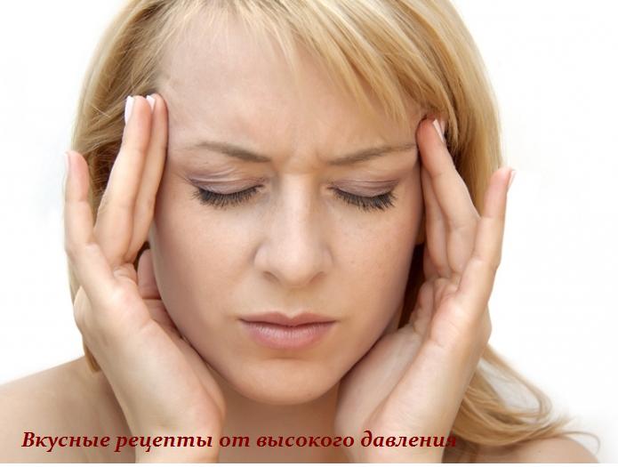 1437923740_Vkusnuye_receptuy_ot_vuysokogo_davleniya (695x525, 445Kb)