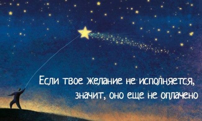3788799_cena_jelaniya (650x390, 48Kb)