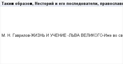 mail_94339318_Takim-obrazom-Nestorij-i-ego-posledovateli-pravoslavno-razlicaa-vo-Hriste-dve-prirody---Bozeskuue-i-celoveceskuue-prisli-vmeste-s-tem-k-ereticeskomu-utverzdeniue-priznavaa-v-Nem-dva-otd (400x209, 5Kb)