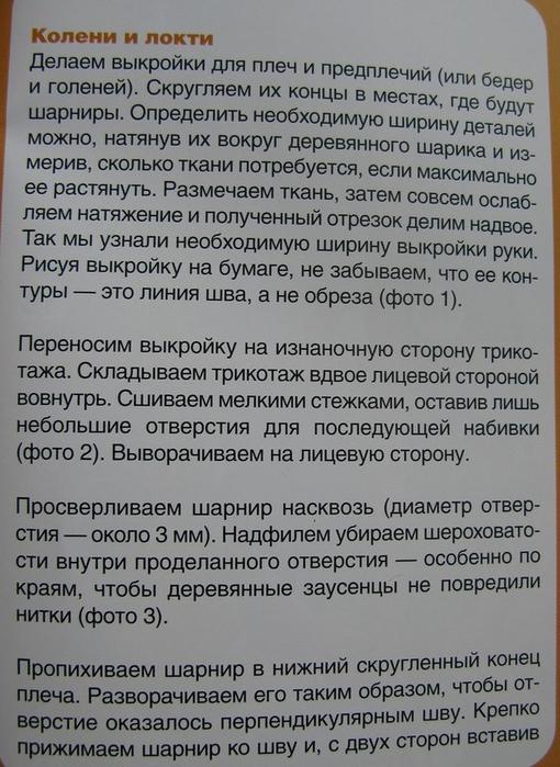 zrukzfg6OAw (510x700, 356Kb)